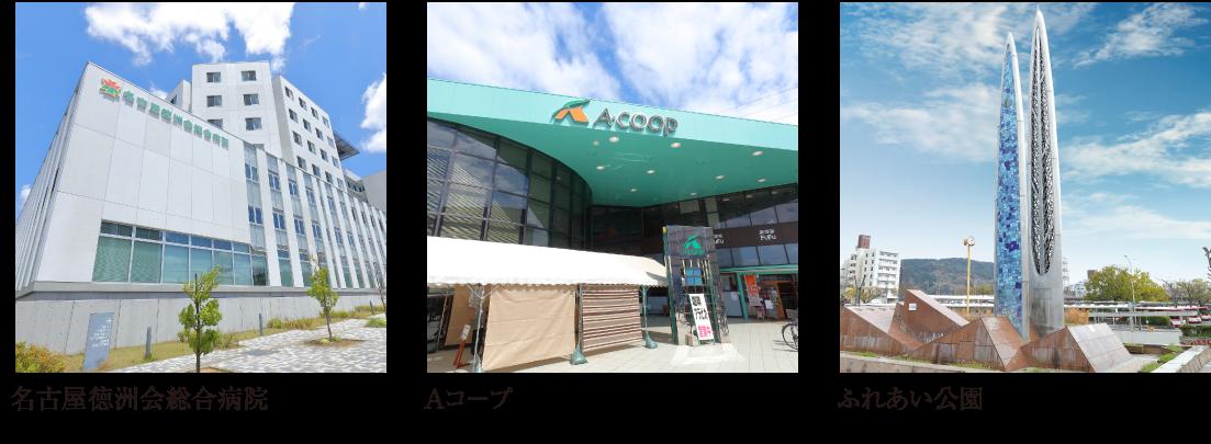 カルティア高蔵寺駅周辺施設